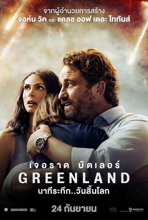 ดูหนังออนไลน์ Greenland (2020) นาทีระทึก..วันสิ้นโลก
