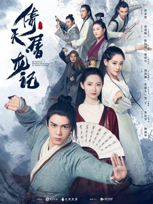ดูหนังออนไลน์ฟรี Heaven Sword and Dragon Saber (2019) ดาบมังกรหยก (พากย์ไทย)