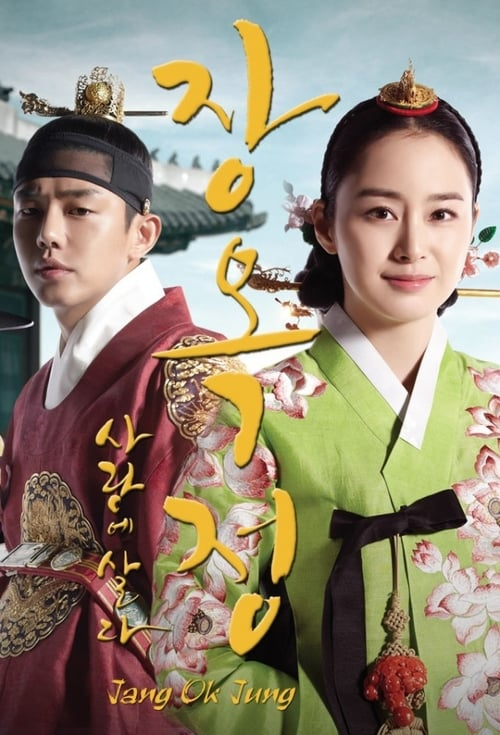 ดูหนังออนไลน์ Jang Ok Jung Living by Love (2013) จางอ๊กจอง ตำนานรักคู่บัลลังก์ ซีซั่น 1 ตอนที่ 1-24 จบ