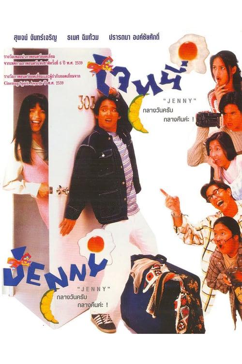 ดูหนังออนไลน์ฟรี Jenny (1996) เจนนี่ กลางวันครับ กลางคืนค่ะ