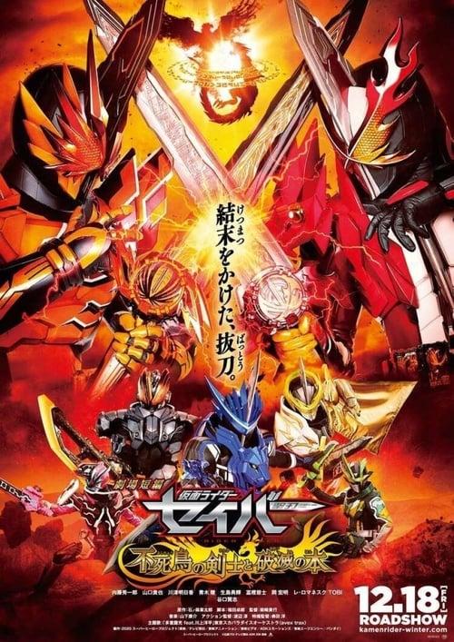 ดูหนังออนไลน์ฟรี Kamen Rider Saber The Phoenix Swordsman and the Book of Ruin (2020)