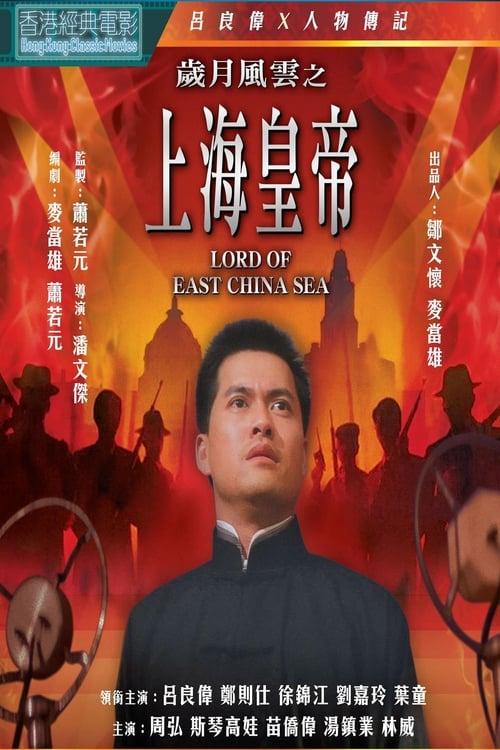 ดูหนังออนไลน์ฟรี Lord of East China Sea (1993) ต้นแบบโคตรเจ้าพ่อ 1