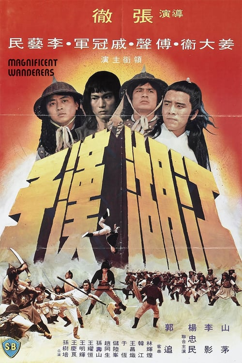 ดูหนังออนไลน์ Magnificent Wanders (1977) 4 เจ้ายุทธเจ๋อ