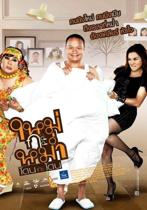 ดูหนังออนไลน์ฟรี Mai Ga Mom (2011) ใหม่กะหม่ำโดนกะโดน
