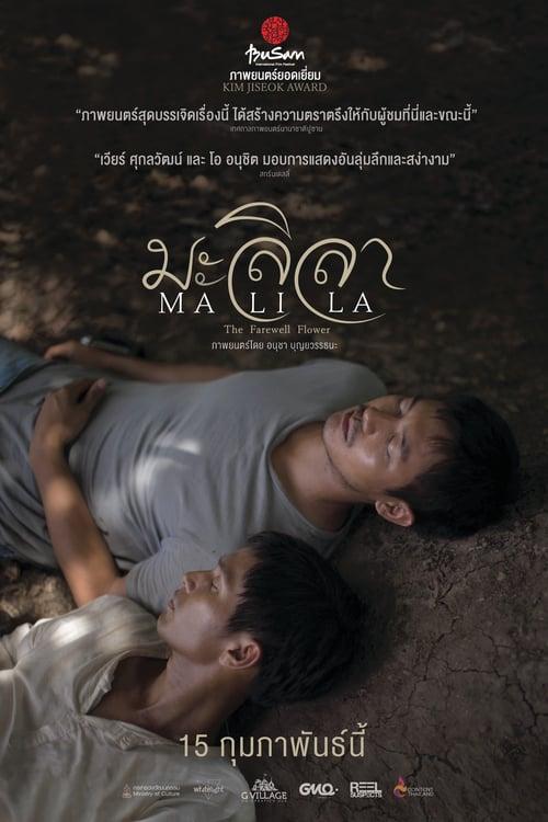 ดูหนังออนไลน์ฟรี Malila – The Farewell Flower (2017) มะลิลา