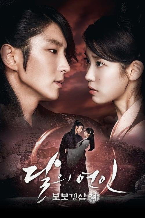 ดูหนังออนไลน์ Moon Lovers Scarlet Heart Ryeo (2017) ข้ามมิติ ลิขิตสวรรค์ EP.1-20 จบ (พากย์ไทย)
