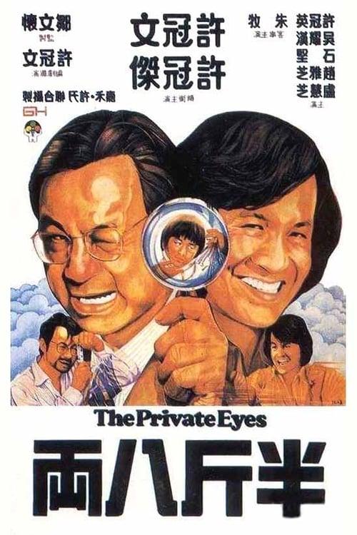 ดูหนังออนไลน์ฟรี Mr.Boo (1976) เก่งกับเฮง