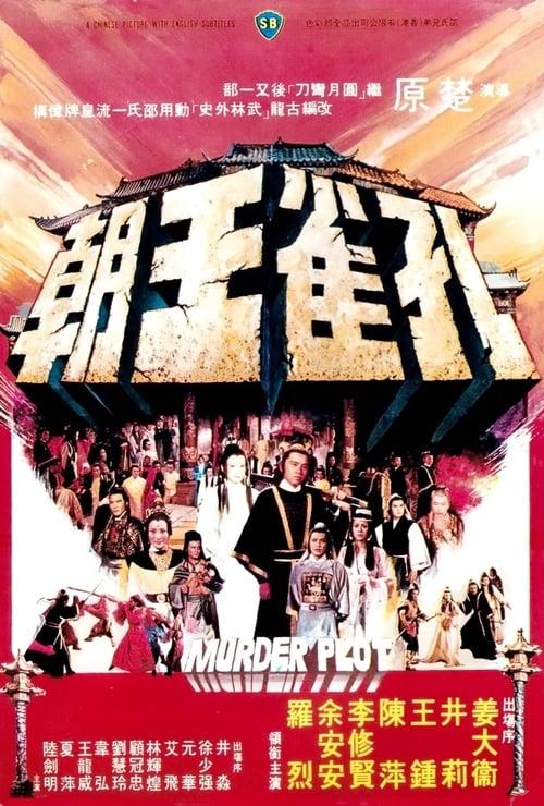 ดูหนังออนไลน์ฟรี Murder Plot (1979) ศึกยุทธจักรบัลลังก์เลือด