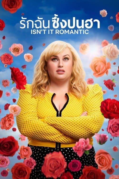 ดูหนังออนไลน์ฟรี [Netflix] Isnt It Romantic (2019) รักฉันซึ้งปนฮา