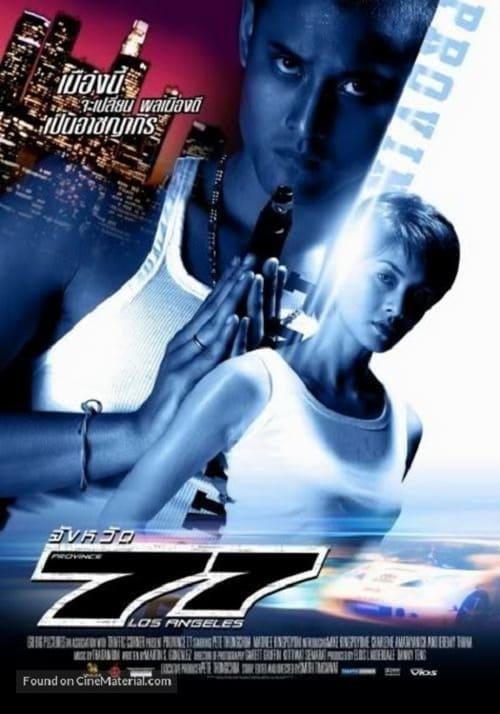 ดูหนังออนไลน์ฟรี PROVINCE 77 (2002) จังหวัด 77