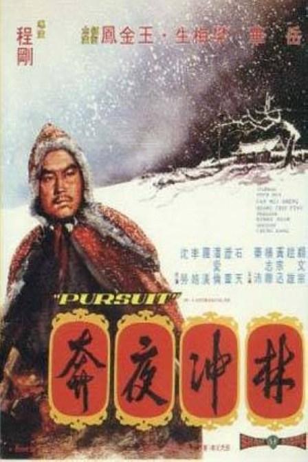 ดูหนังออนไลน์ฟรี Pursuit (1972) หลินชงเสือร้ายผู้ร่ายทวน