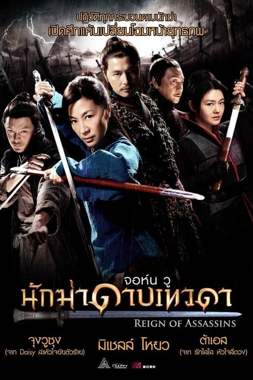 ดูหนังออนไลน์ฟรี Reign of Assassins (2010) นักฆ่าดาบเทวดา