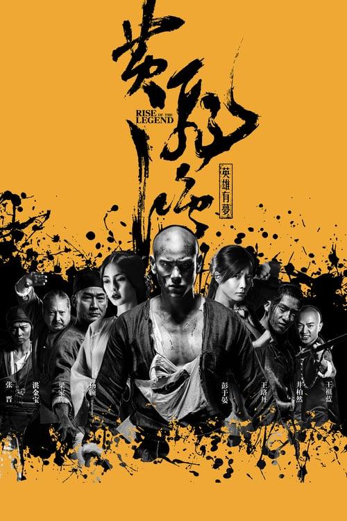 ดูหนังออนไลน์ฟรี Rise of the Legend (2014) หวงเฟยหง พยัคฆ์ผงาดวีรบุรุษกังฟู
