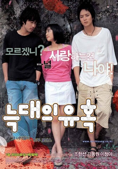 ดูหนังออนไลน์ฟรี Romance of Their Own (2004) 2 เทพบุตร สะดุดรักยัยเฉิ่ม