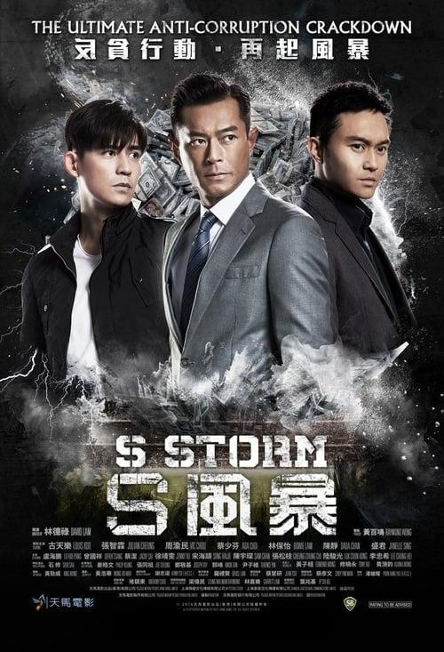 ดูหนังออนไลน์ฟรี S Storm (2016) คนคมโค่นพายุ 2