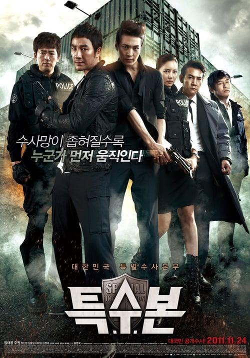 ดูหนังออนไลน์ฟรี S.I.U. (Special Investigation Unit) (2011) เอส.ไอ.ยู…กองปราบร้ายหน่วยพิเศษลับ