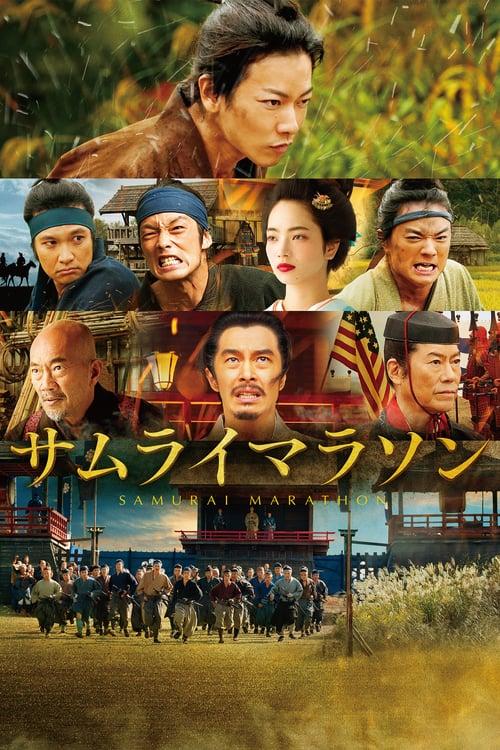 ดูหนังออนไลน์ฟรี SAMURAI MARATHON (2019)