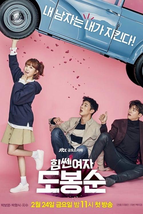 ดูหนังออนไลน์ฟรี Strong Woman Do Bong-Soon (2017) สาวน้อยจอมพลังโดบงซุน (พากย์ไทย)