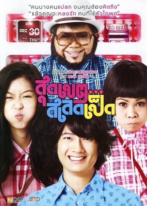 ดูหนังออนไลน์ฟรี Sudkate Salateped (2010) สุดเขต สเลดเป็ด