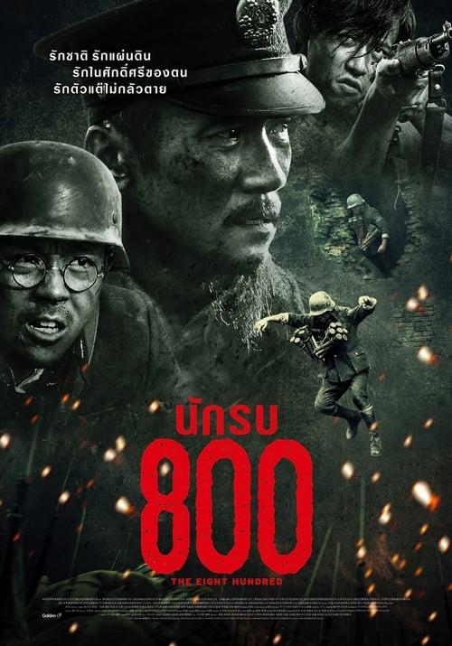 ดูหนังออนไลน์ฟรี The Eight Hundred (2020) นักรบ 800