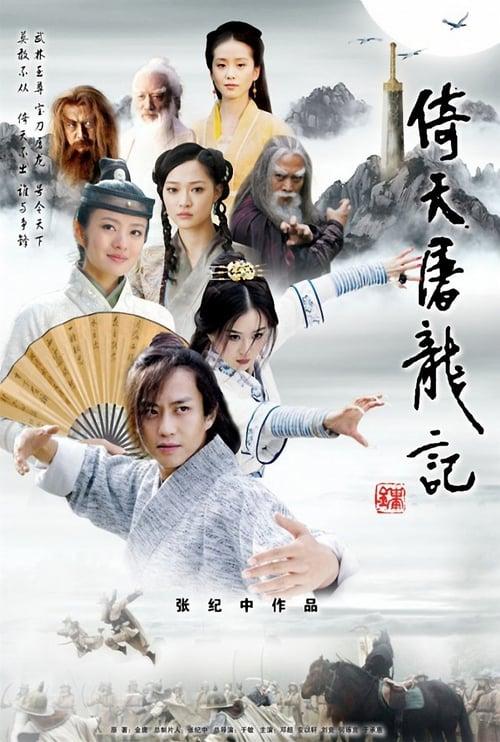 ดูหนังออนไลน์ The Heaven Sword and Dragon Saber (2009) ดาบมังกรหยก ซีซั่น 1 ตอนที่ 1-20 จบ