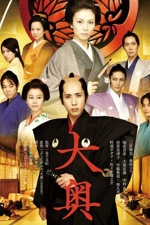 ดูหนังออนไลน์ฟรี The Lady Shogun and Her Men (Ohoku) (2010)