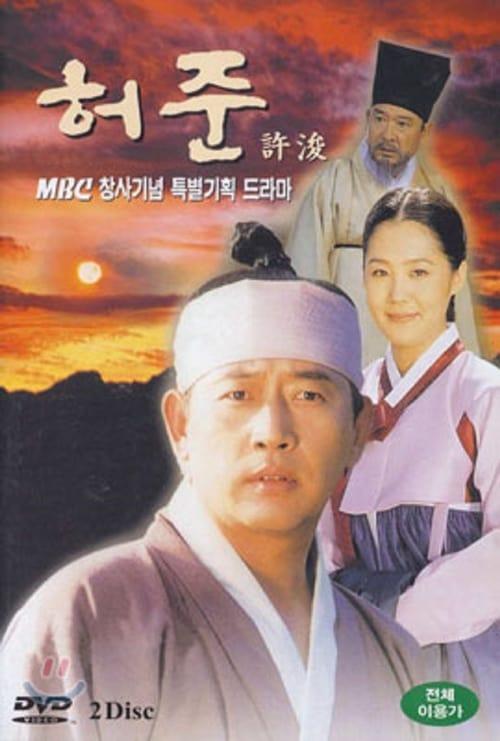 ดูหนังออนไลน์ The Legendary Doctor Hur Jun (1999) คนดีที่โลกรอ หมอโฮจุน EP.1-50 จบ (พากย์ไทย)
