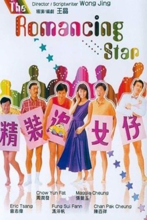 ดูหนังออนไลน์ฟรี The Romancing Star 1 (1987) ยกเครื่องเรื่องจุ๊ ภาค 1
