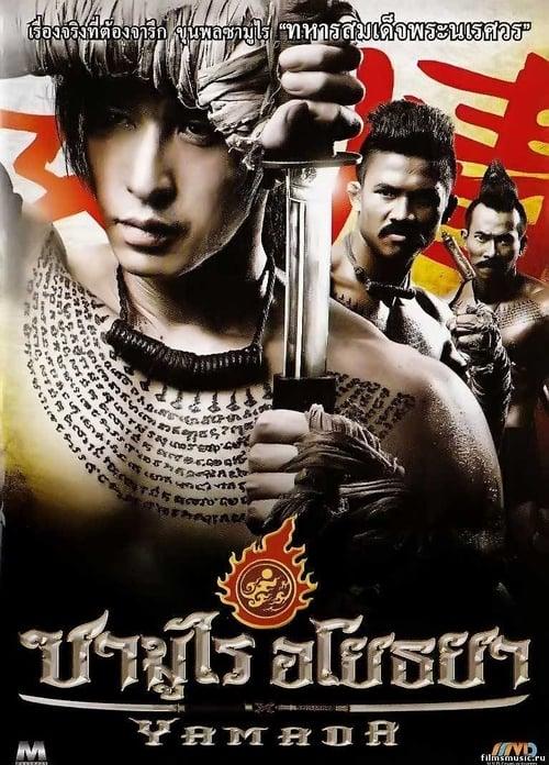 ดูหนังออนไลน์ฟรี The Samurai Of Ayothaya (2010) ซามูไร อโยธยา