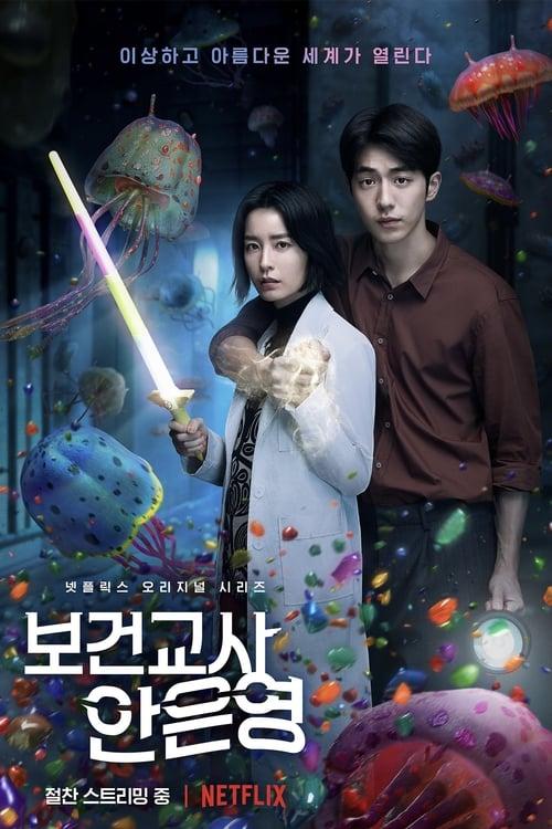 ดูหนังออนไลน์ฟรี The School Nurse Files (2020) ครูพยาบาลแปลก ปีศาจป่วน ซีซั่น 1 ตอนที่ 1-6 จบ