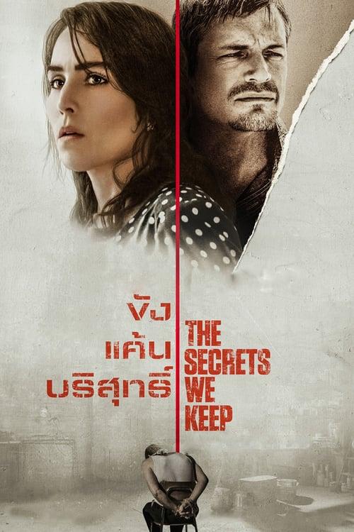 ดูหนังออนไลน์ The Secrets We Keep (2020) ขัง แค้น บริสุทธิ์