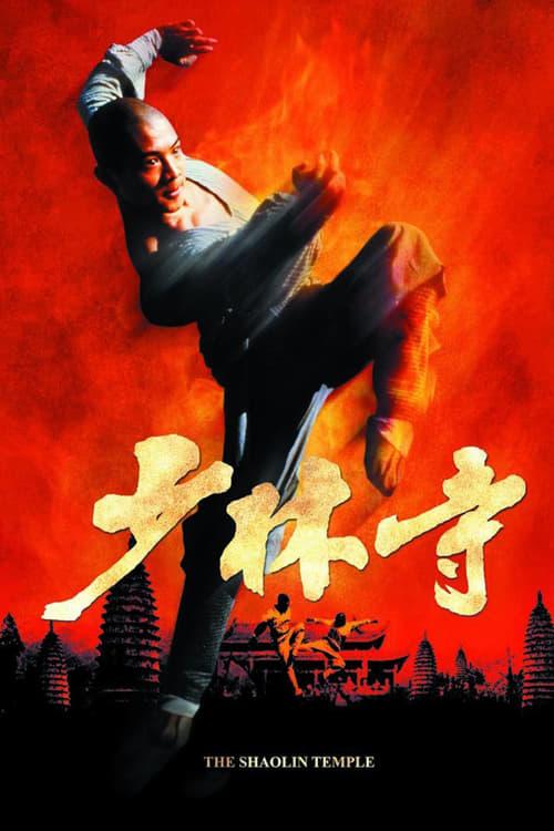 ดูหนังออนไลน์ฟรี The Shaolin Temple 1 (1982) เสี้ยวลิ้มยี่ ภาค 1