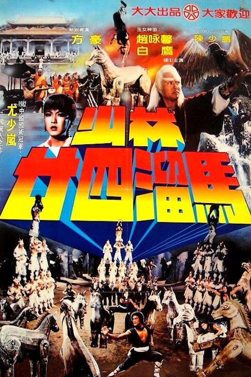 ดูหนังออนไลน์ฟรี The Shaolin Temple 2 (1982) เสี้ยวลิ้มยี่ ภาค 2