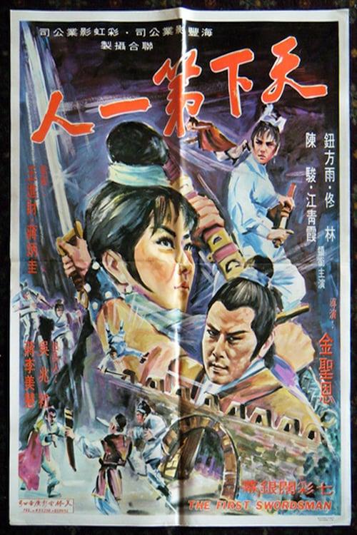 ดูหนังออนไลน์ฟรี Tian Di (1994) เหยียบดินให้ดังถึงฟ้า