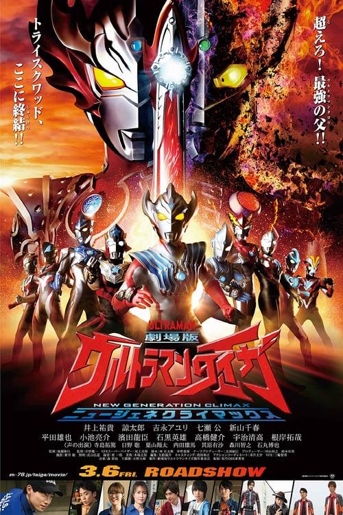 ดูหนังออนไลน์ Ultraman Taiga New Generation Climax (2020)