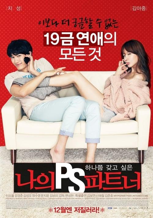 ดูหนังออนไลน์ฟรี 18+ My P.S. Partner (Whatcha Wearin?) (2012) รักเร่าร้อนของยัยตัวแสบ