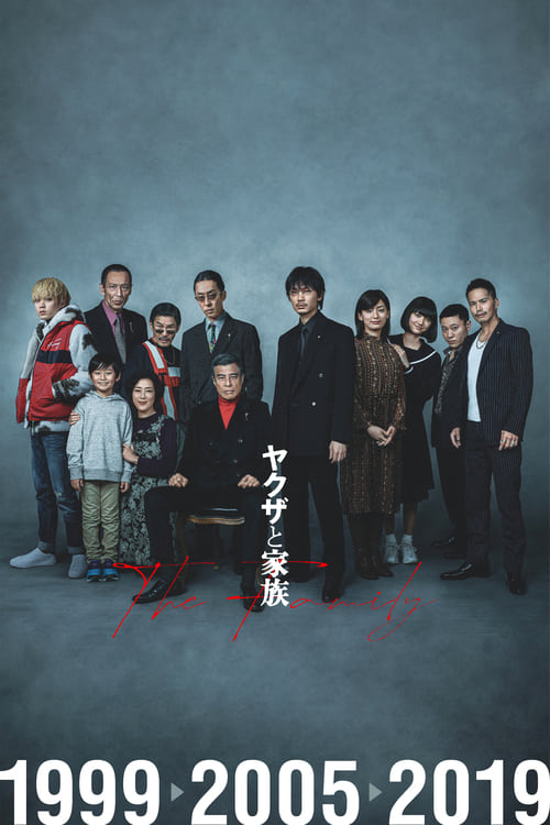 ดูหนังออนไลน์ฟรี Yakuza and the Family (2021)