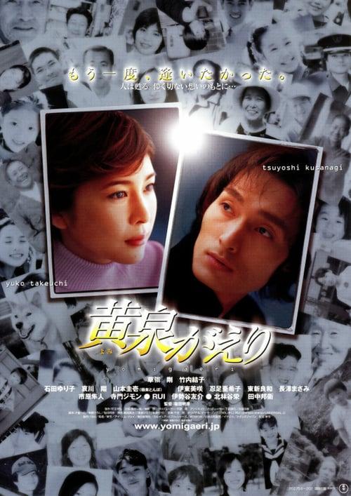 ดูหนังออนไลน์ฟรี Yomigaeri (2002) โยมิกาเอริ