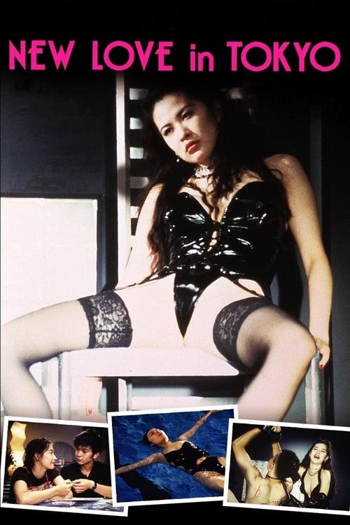 ดูหนังออนไลน์ฟรี 18+ A New Love in Tokyo (1994)