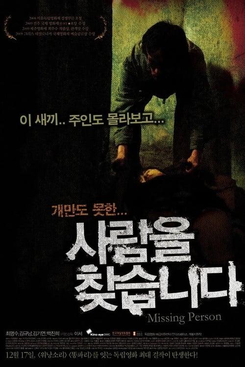 ดูหนังออนไลน์ฟรี 18+ Missing Person (2009)