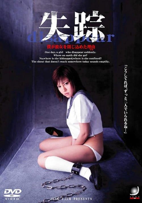 ดูหนังออนไลน์ 18+Disappear (2005) หนังผู้ใหญ่จากแดนปลาดิบ