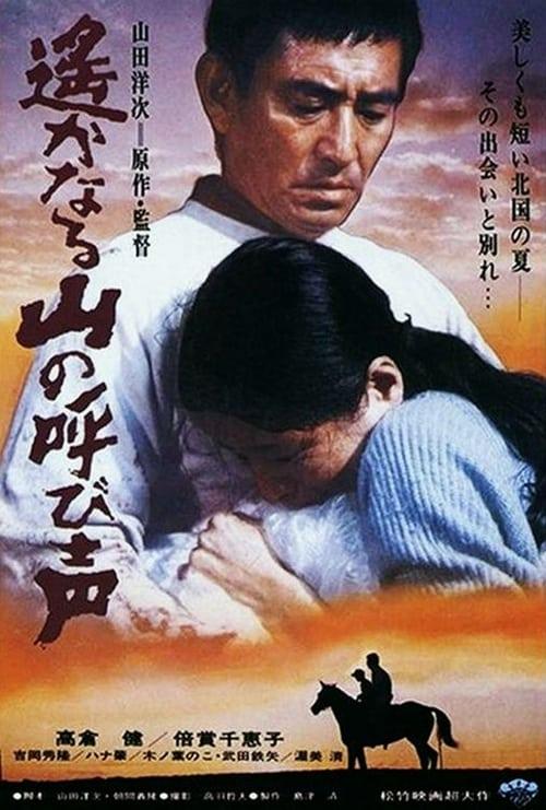 ดูหนังออนไลน์ A Distant Cry From Spring (1980)