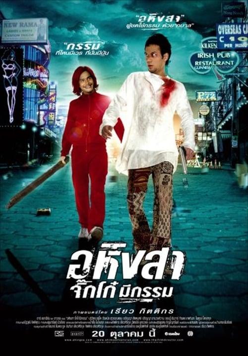 ดูหนังออนไลน์ Ahimsa Stop To Run (2005) อหิงสา จิ๊กโก๋ มีกรรม