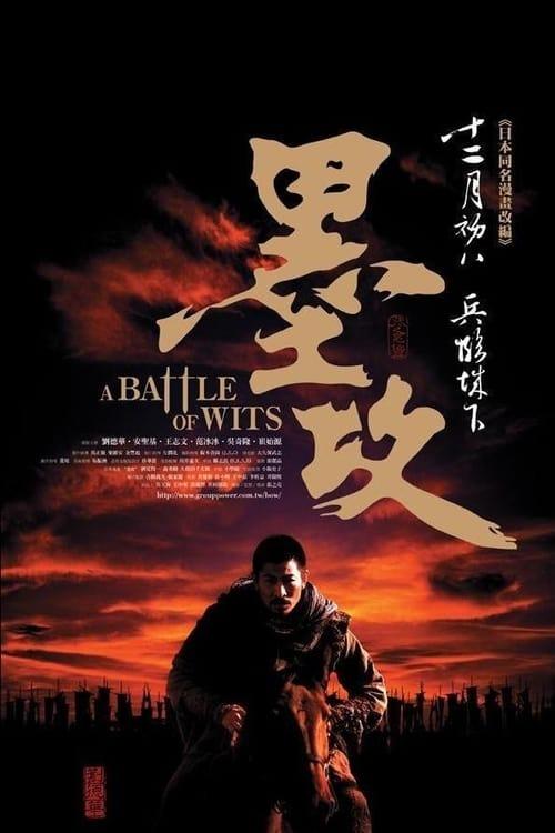 ดูหนังออนไลน์ Battle of Wits (2006) มหาบุรุษ กู้แผ่นดิน
