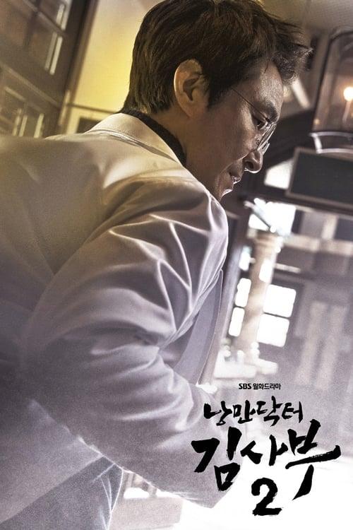 ดูหนังออนไลน์ Dr. Romantic (2016) คุณหมอโรแมนติก ซีซั่น 1 (ซับไทย)