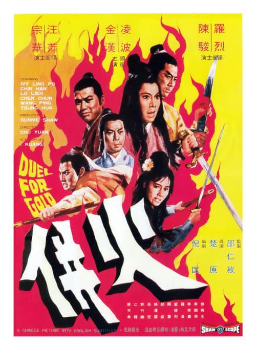 ดูหนังออนไลน์ Duel for Gold (Huo bing) (1971) ร้อยเหมี้ยม
