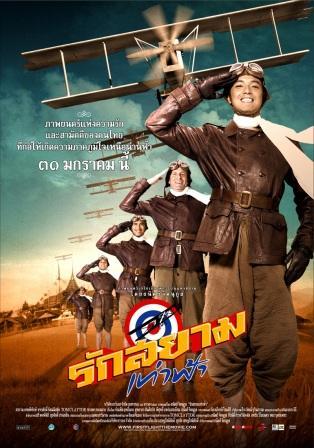 ดูหนังออนไลน์ First Flight (2008) รักสยามเท่าฟ้า