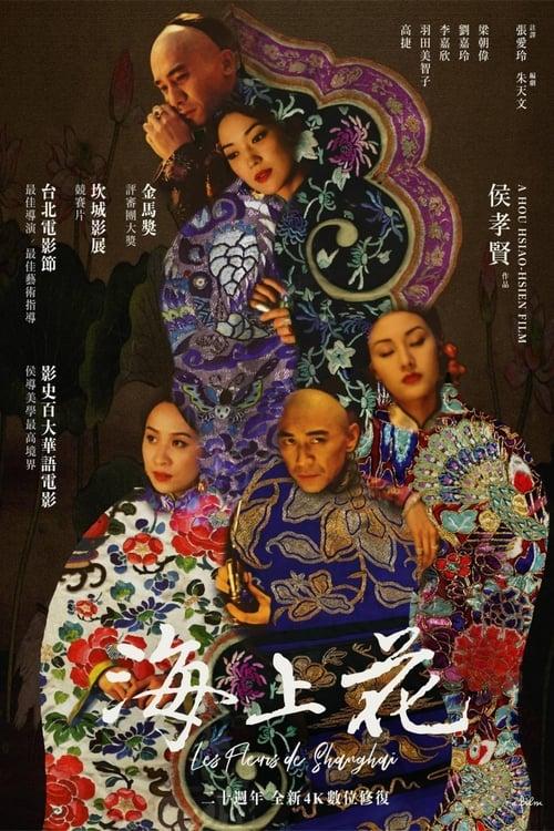 ดูหนังออนไลน์ Flowers Of Shanghai (1998)