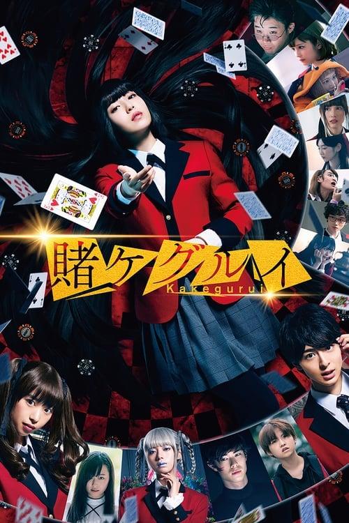 ดูหนังออนไลน์ Kakegurui The Movie (2019) โคตรเซียนโรงเรียนพนัน