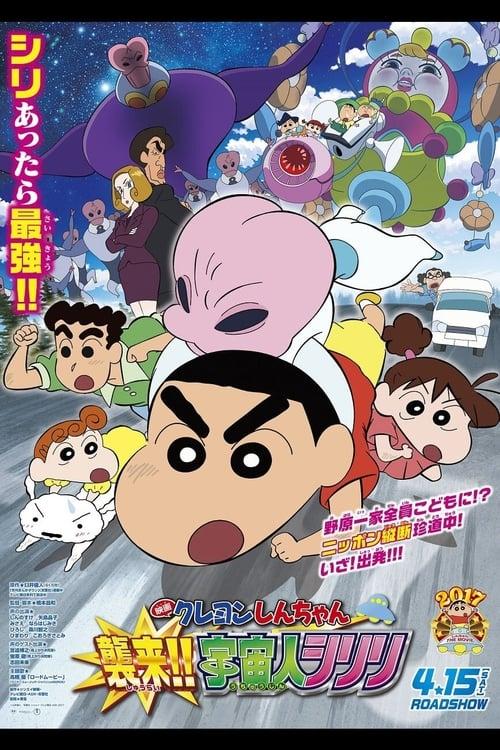 ดูหนังออนไลน์ Kureyon Shinchan Shurai Uchujin Shiriri (2017)